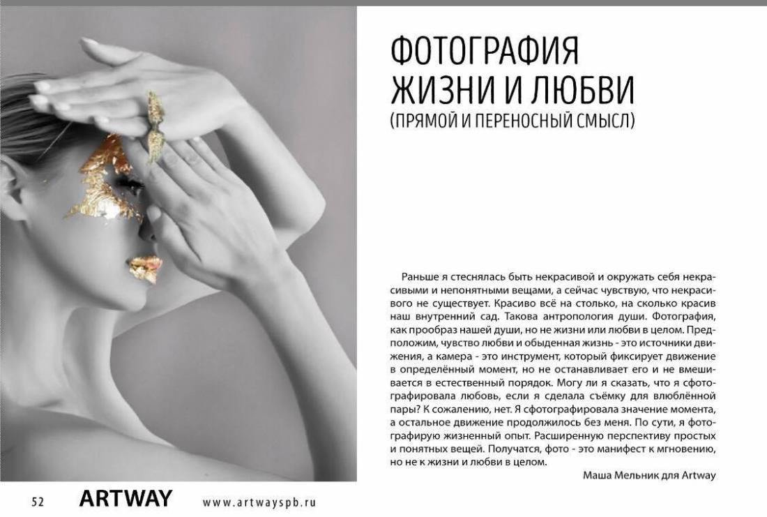 ARTICLE_ARTWAY_MARCH2017